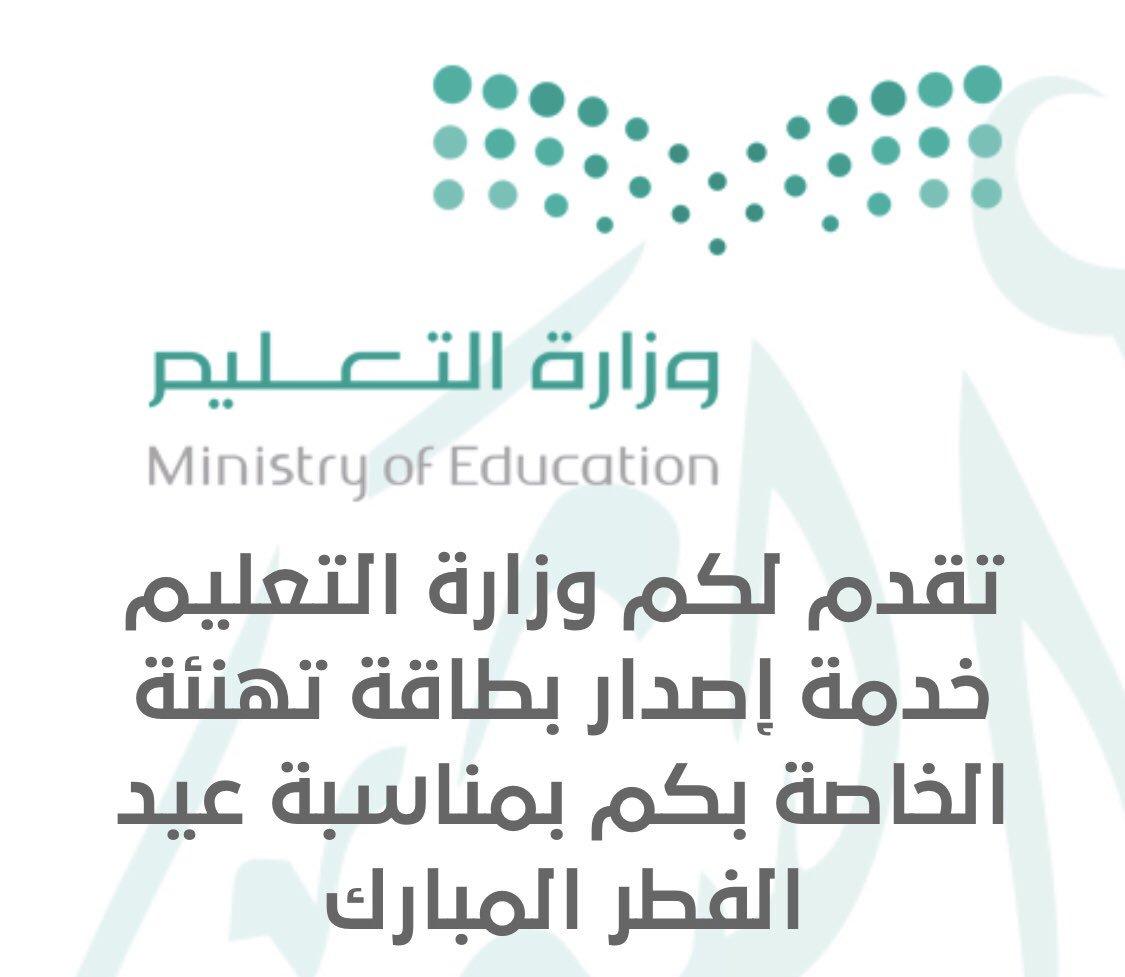 مجموعة صور لل بطاقة تهنئة عيد الفطر المبارك وزارة التعليم