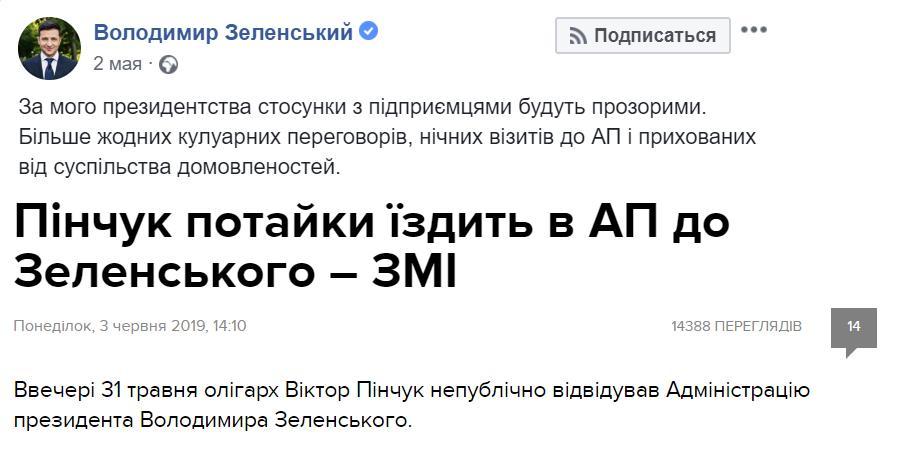 Пінчук супроводжував Кучму на зустрічі із Зеленським 31 травня, - прес-секретар Мендель - Цензор.НЕТ 7462