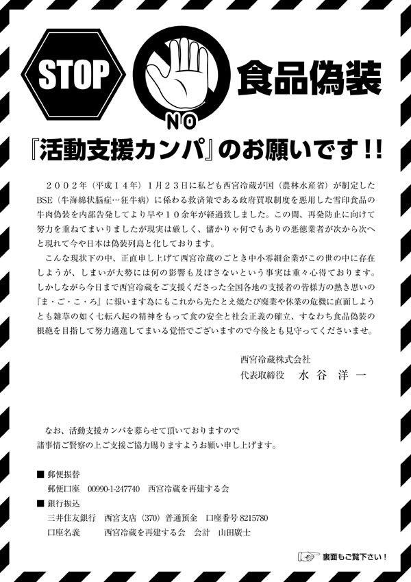 西宮冷蔵 hashtag on Twitter