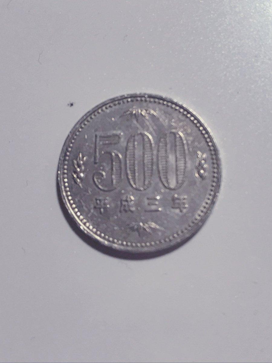 平成 元 年 硬貨 価値