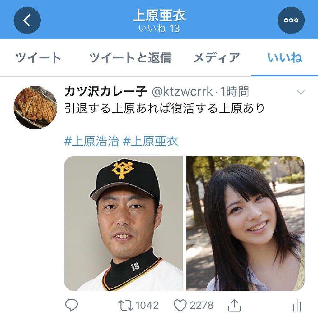 レックス 上原 あい ティガ 上原亜衣(AV女優)