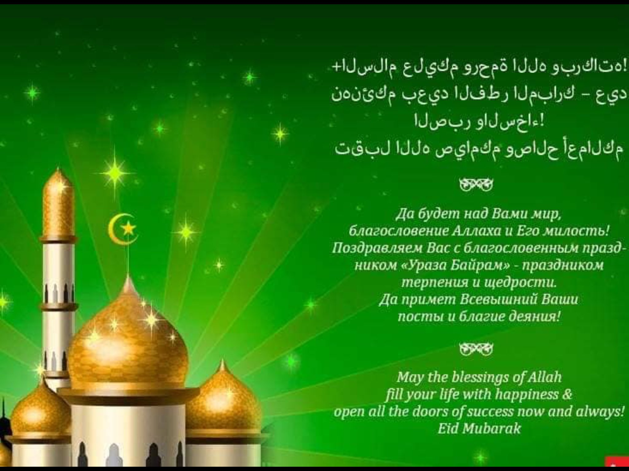 Поздравления с мусульманским праздником открытки, открытки для