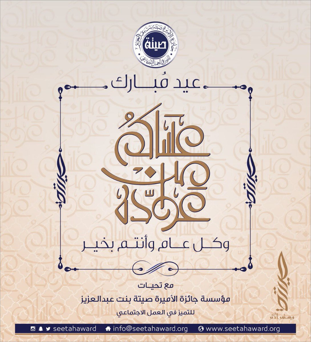 >عيد الفطر المبارك