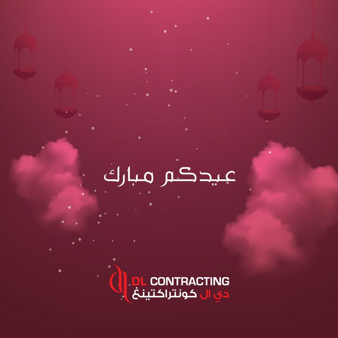 DL Contracting WLL.'s photo on Doha