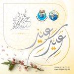 Image for the Tweet beginning: الهيئة العالمية للكتاب والسنة تهنئكم