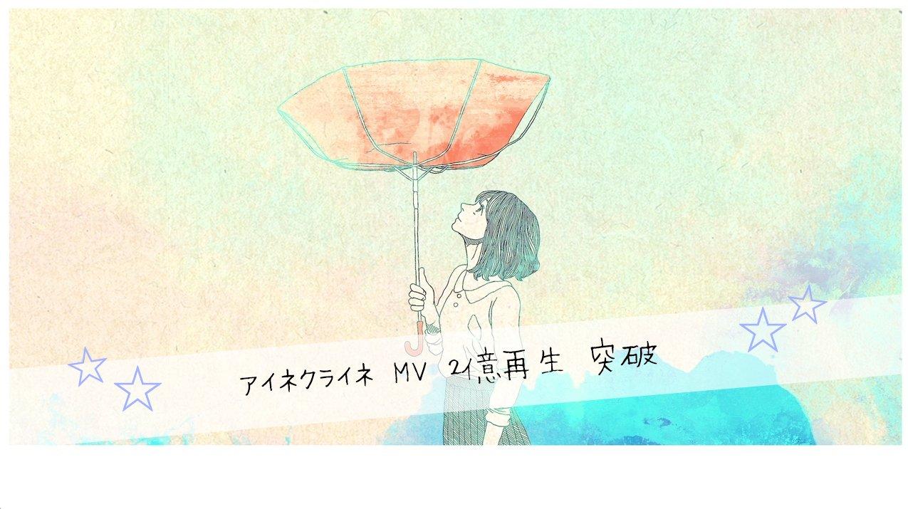 『米津玄師』アニメーションMV/2億再生 突破/おめでとうございます!!