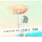 『米津玄師』アニメーションMV/2億再生 突破/おめでとうございます!