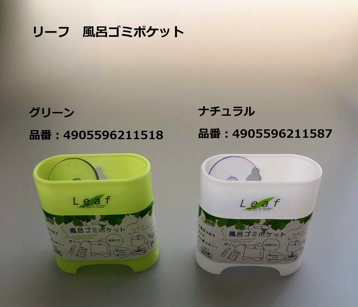 test ツイッターメディア - お風呂や洗面台のゴミをすっきり! 邪魔になりにくいデザインです。  #キャンドゥ #100均 #風呂 #ゴミ #ポケット #リーフ #バス #洗面所 #ゴミ箱 #ナチュラル #グリーン #吸盤付き #底が外せる #捨てやすい #水切れがよい #日本製 https://t.co/r4EjnfBlHU