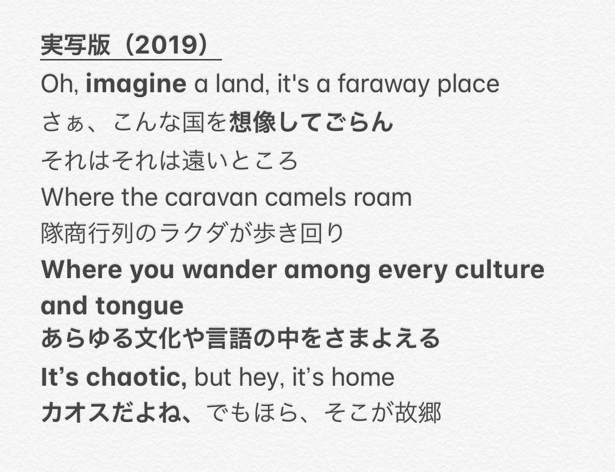 歌詞 アラビアン 2019 ナイト