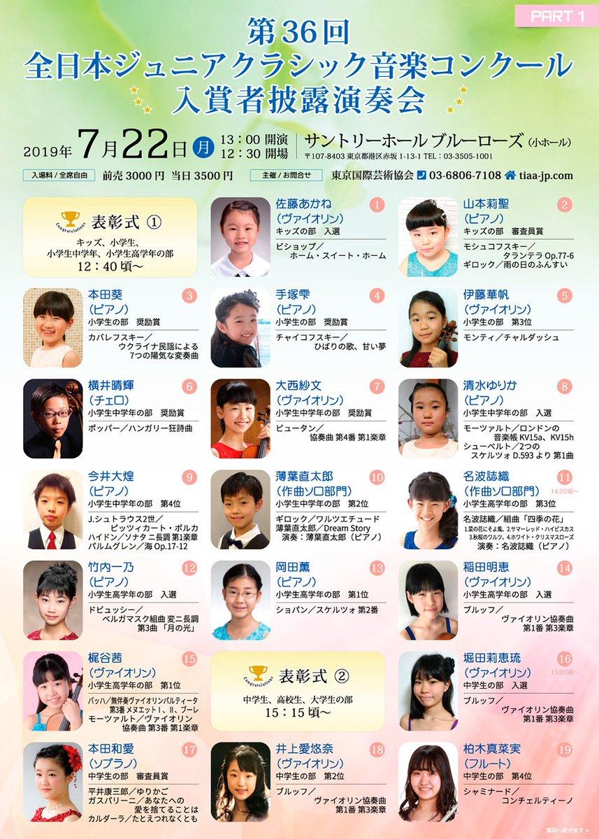 """東京国際芸術協会 Twitter પર: """"【演奏会】2019年7月22日(月)13:00 ..."""