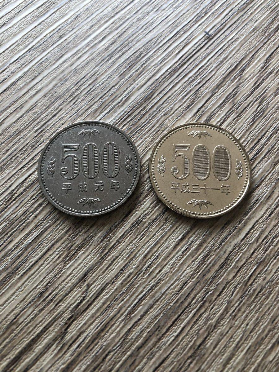 平成31年 500円玉 価値