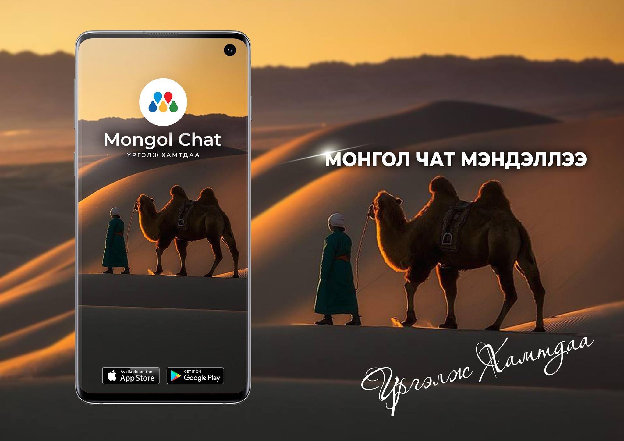 Чат монгол Шуурхай зурвас