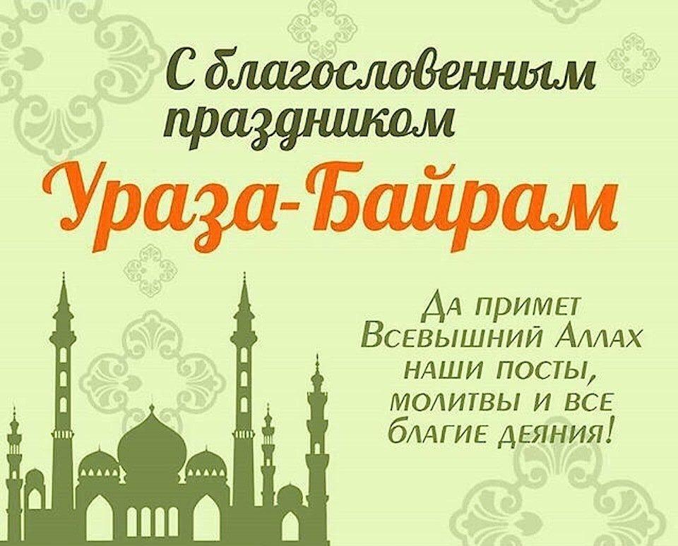 С праздником ураза байрам картинки с поздравлениями на татарском языке