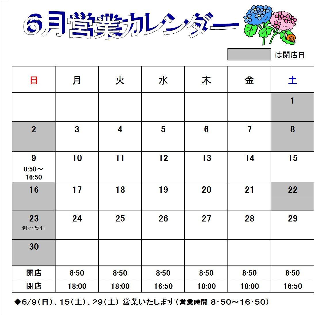 """実店舗営業日のご案内"""""""