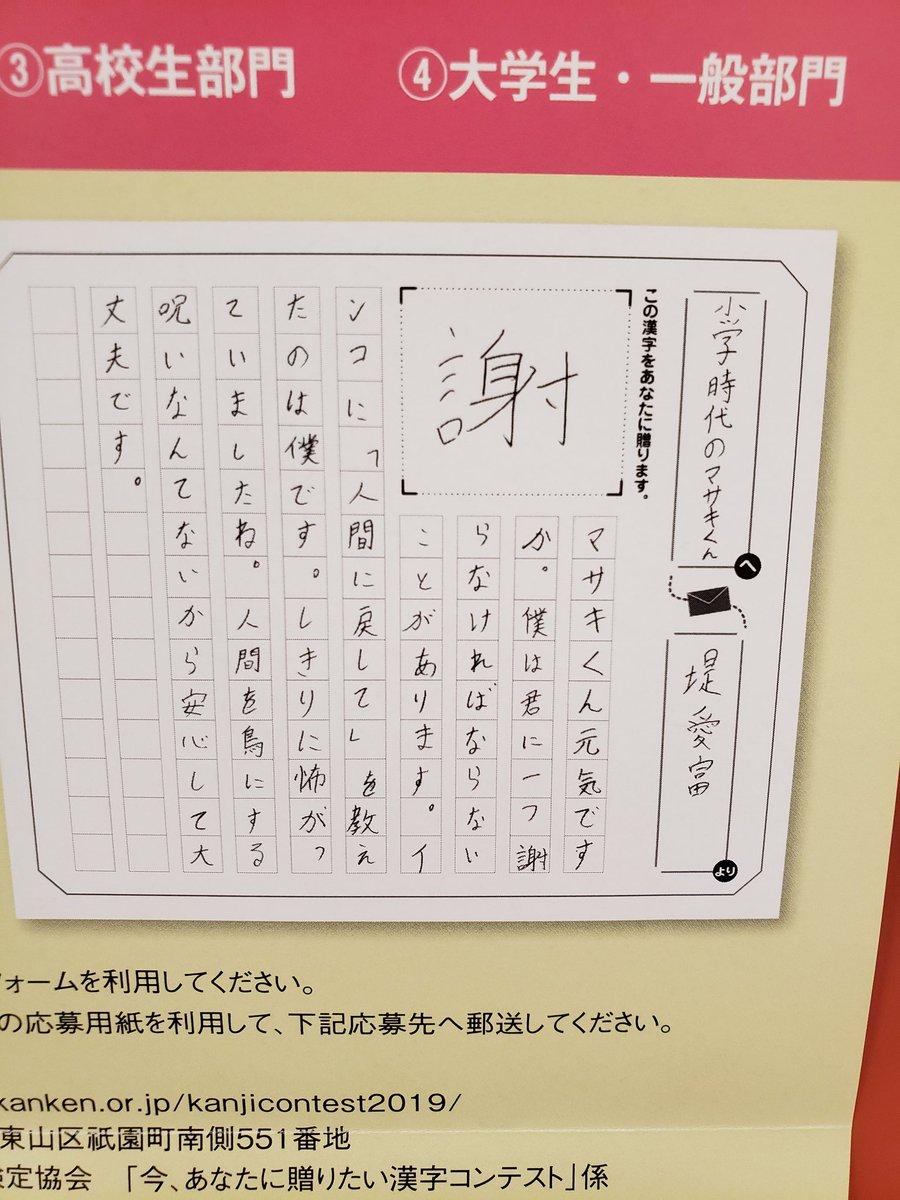 コンテスト 今 あなた に 漢字 贈り たい
