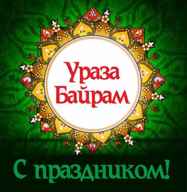 Поздравления с праздником ураза байрам открытка, детская приглашение днем