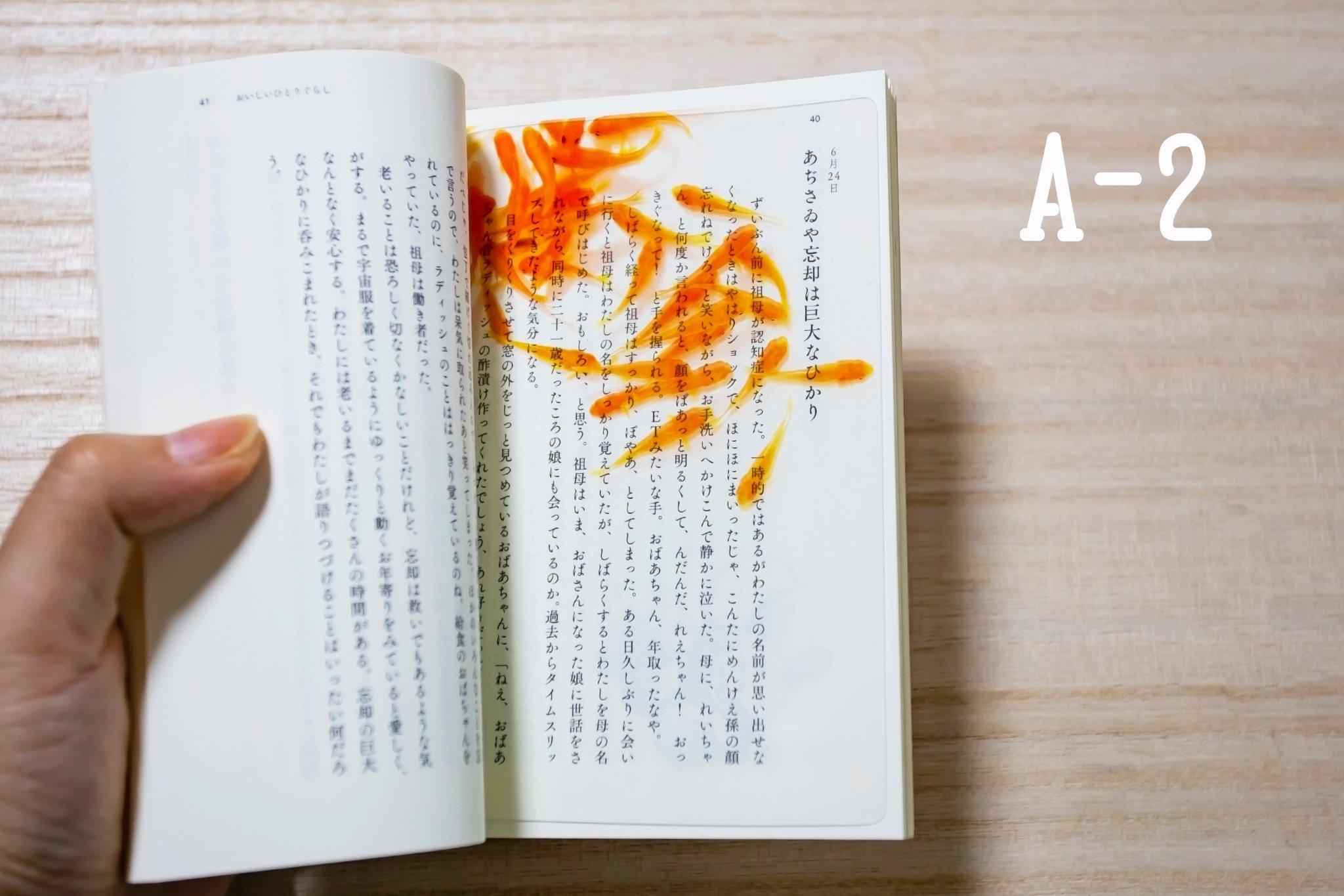 金魚が一番注目される夏!本屋のアイデア栞が涼しげ!
