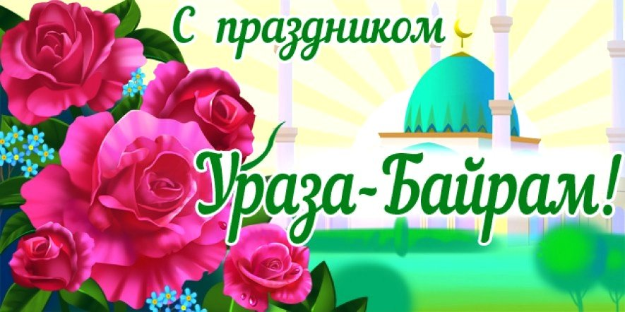 Поздравительные открытки с праздником ураза байрам на турецком языке, анимация