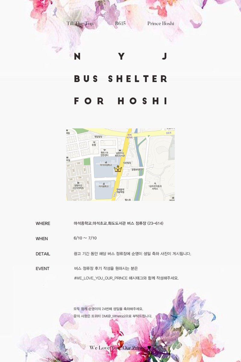🐹  SEVENTEEN Hoshi 24th Birthday Project By TILL THE TOP, B615, PRINCE HOSHI  -  #2 왕자님 버스 정류장 at 남양주  -  2019. 6. 10. ~ 7. 10. 순영이가 졸업한 마석초등학교 앞에 왕자님 버스 정류장이 생깁니다 ><  #WE_LOVE_YOU_OUR_PRINCE #호시 #HOSHI #ホシ @pledis_17