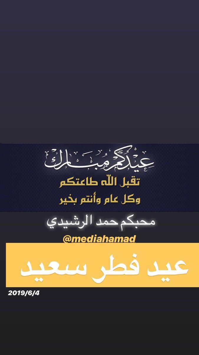RT @MediaHamad: كل عام وأنتم بخير وعساكم من عواده  #عيد_مبارك