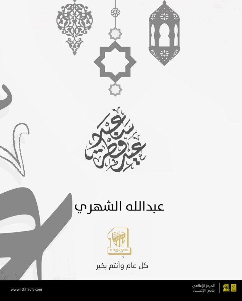 اخبار ومستجدات نادي الاتــــحاد يوم الاربعاء 5يونيو 2019 م