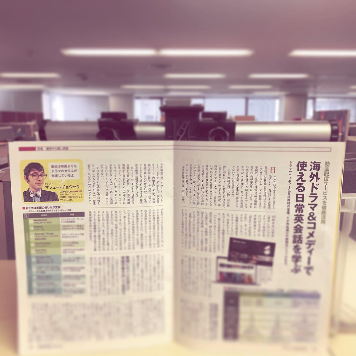 本日発売の「#週刊東洋経済」で、おススメの海外ドラマを紹介しています。 ぜひ〜🤗 Spoke in the new issue of Weekly Toyo Keizai about my favorite steaming TV dramas and why having too much money can be bad for cinema. @w_toyokeizai