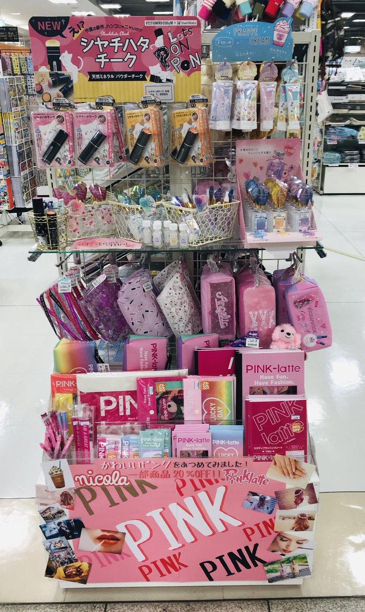 じめじめどんより… この季節に気分が明るくなる商品のご紹介です!  コスメ・ピンクカラーの商品を展開中です🌟 女子文具博で話題の #シャチハタチーク をはじめ、 10代女子に人気のブランド #ピンクラテ の文房具を販売中です😆 (一部商品20%OFF)  この機会に是非!