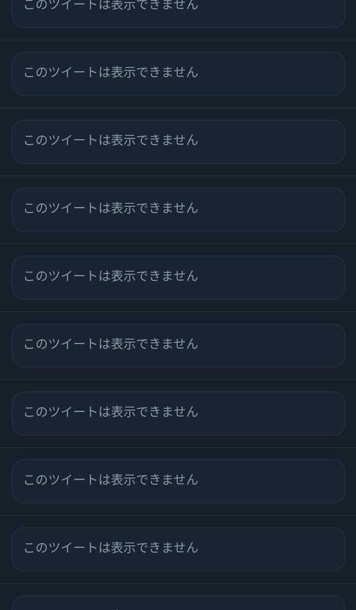 リプ Twitter 鍵 垢