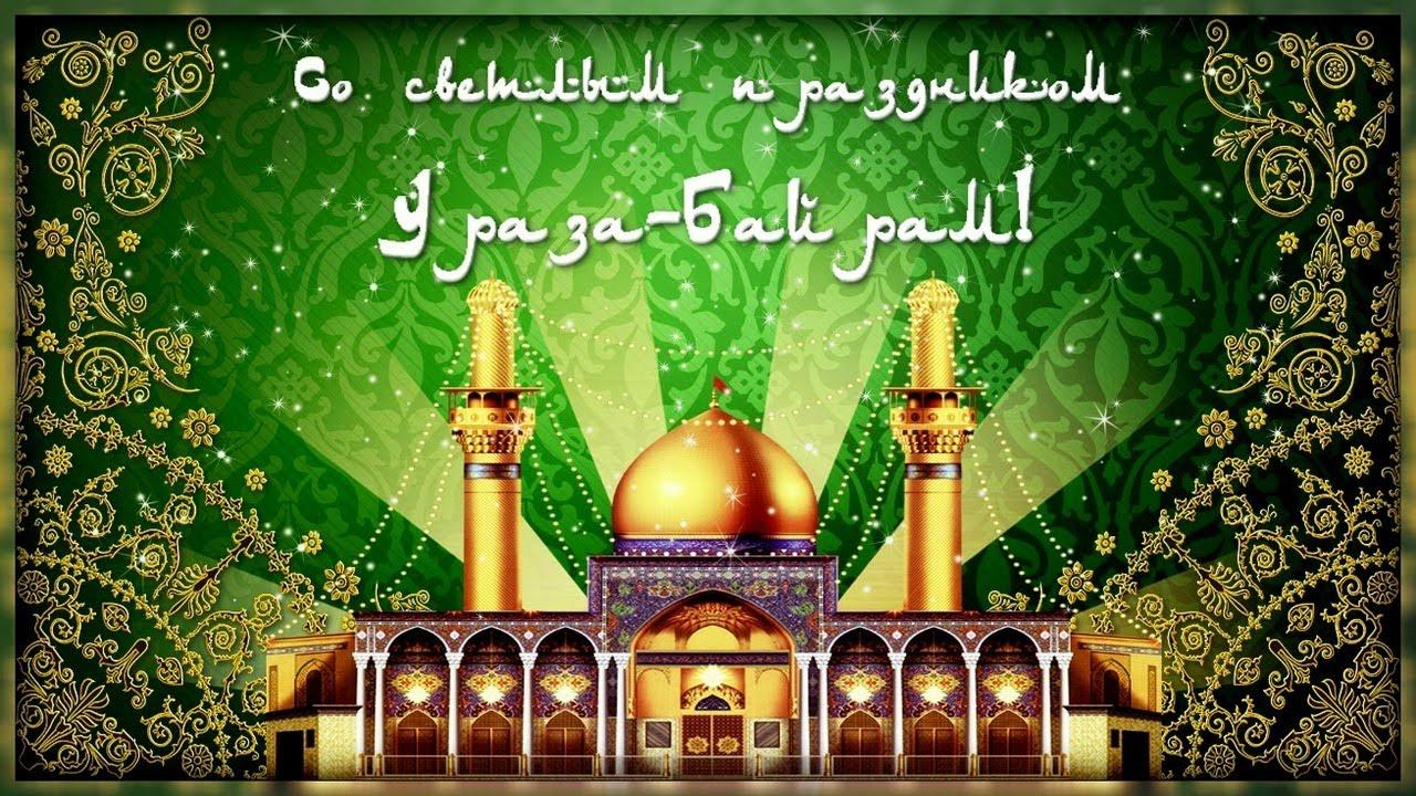 Открытки праздник рамадан, детьми спб