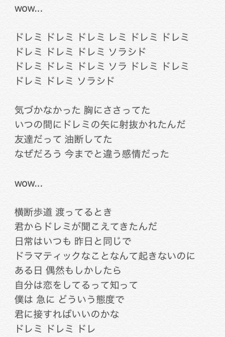 日 向坂 ドレミ ソラシド 歌詞