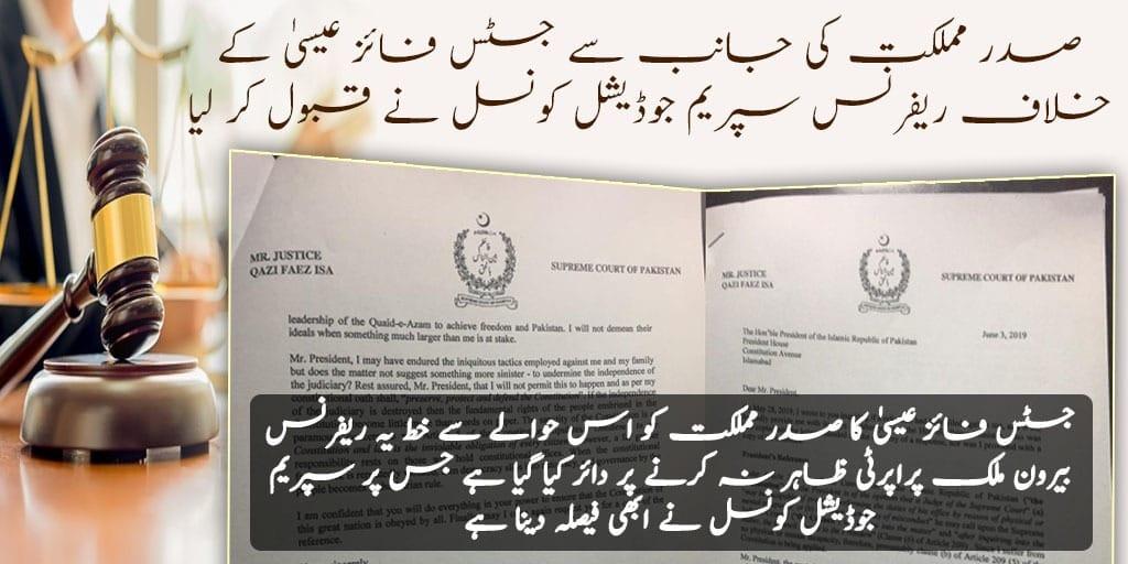 جسٹس قاضی فائز عیسی نے صدر پاکستان کو ایک اور خط لکھ دیا