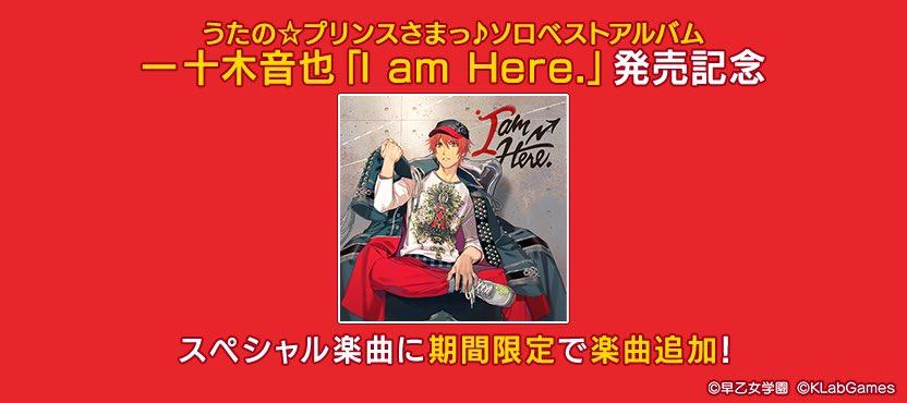 うたの☆プリンスさまっ♪ソロベストアルバム 一十木音也I am Here.に関する画像1