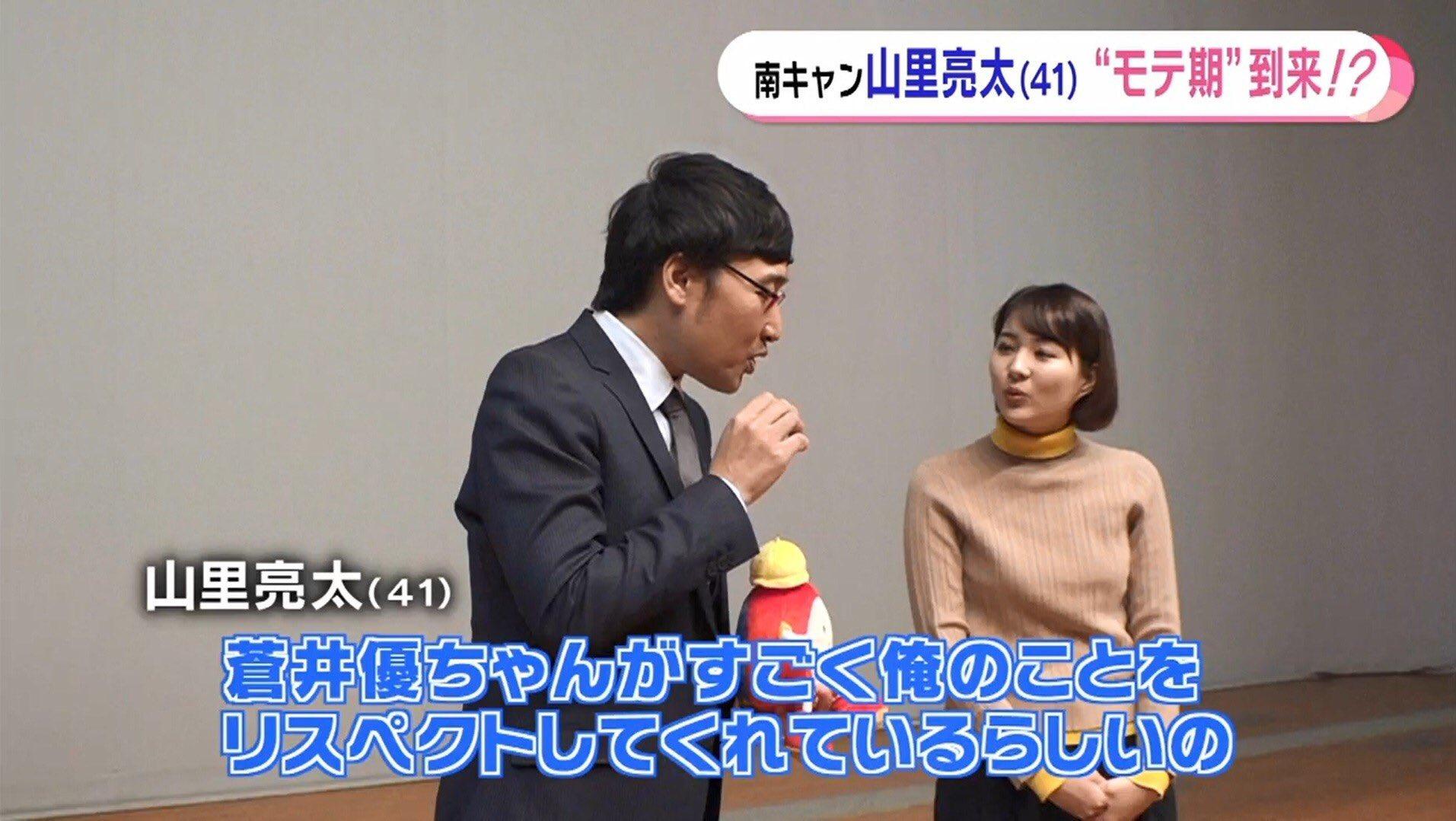 【祝結婚】南キャン山ちゃん、自分の結婚を予言していた!