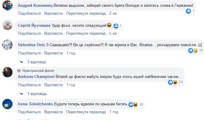 Кличко заявив, що поведе партію УДАР на вибори у ВР і запросив у команду Саакашвілі - Цензор.НЕТ 2168