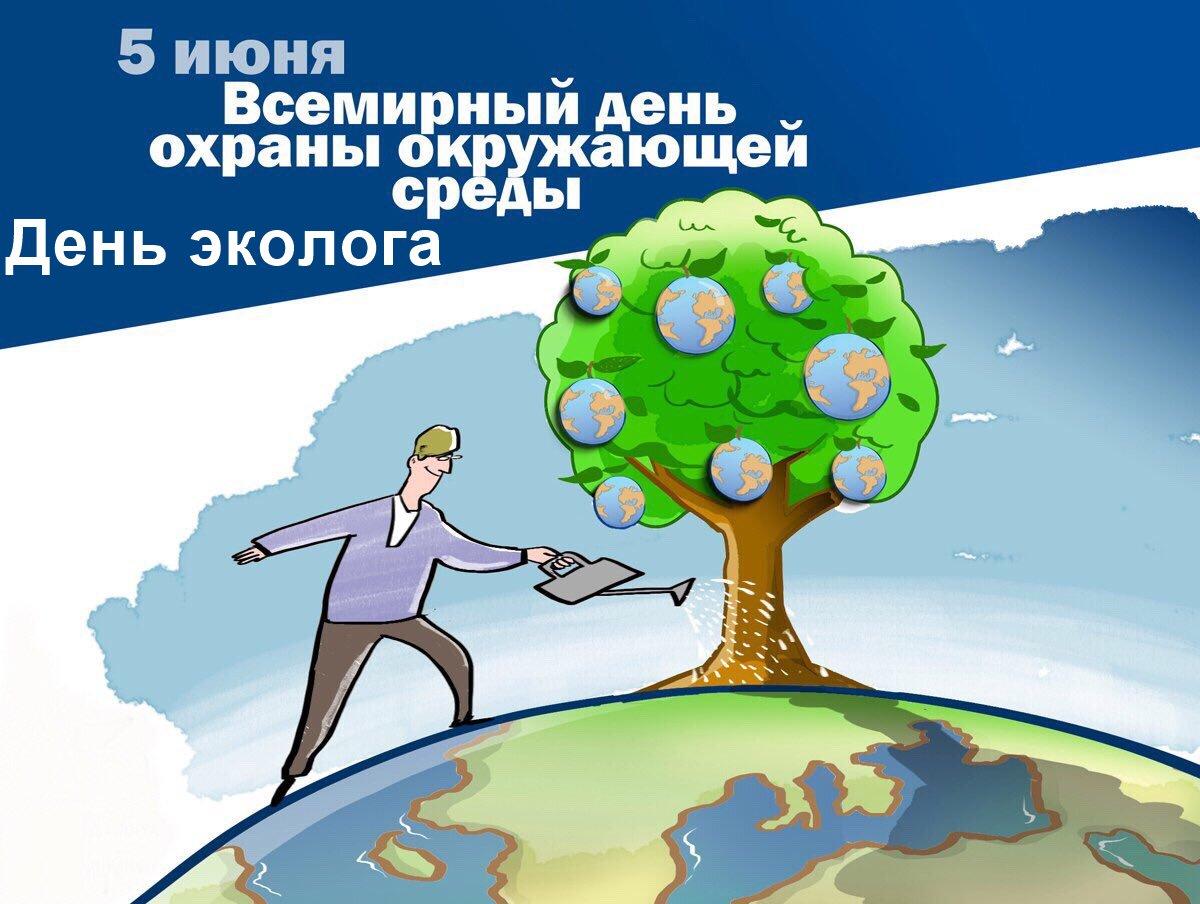 Николай картинка, с днем окружающей среды картинки