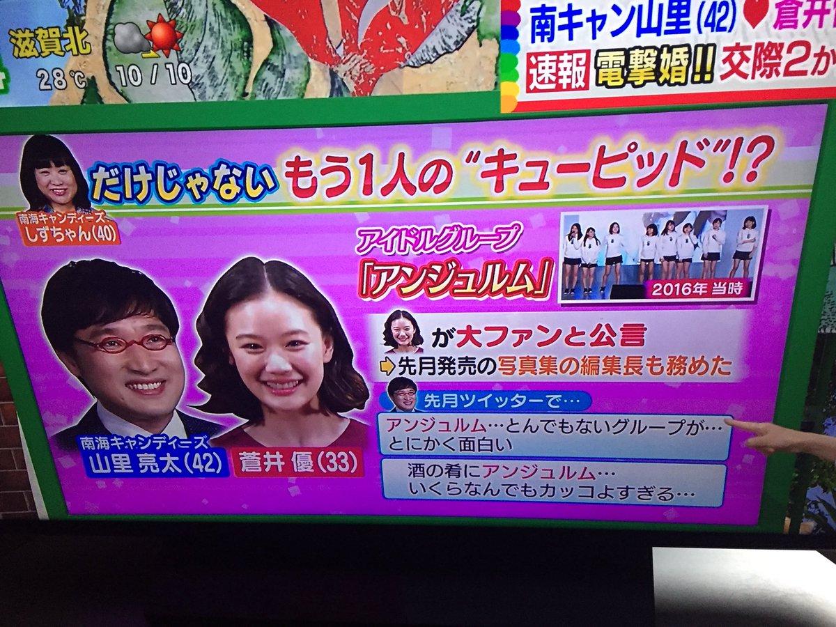 「ハロプロ 山里亮太さん」の画像検索結果