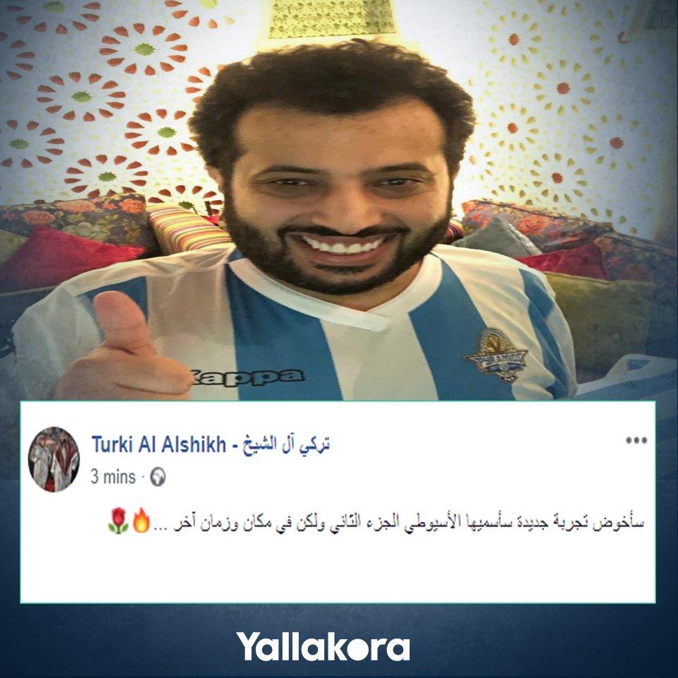 يلاكورة تركي آل الشيخ مالك نادي بيراميدز عبر حسابه الرسمي على