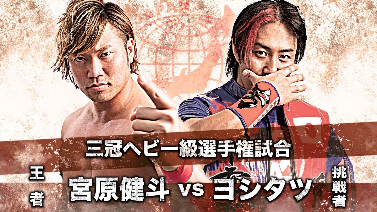 """AJPW: Lista la gira """"Dynamite Series 2019"""" 3 títulos en juego 5"""