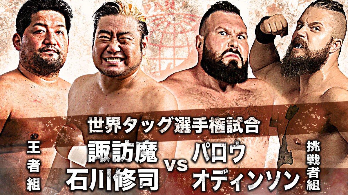 """AJPW: Lista la gira """"Dynamite Series 2019"""" 3 títulos en juego 4"""