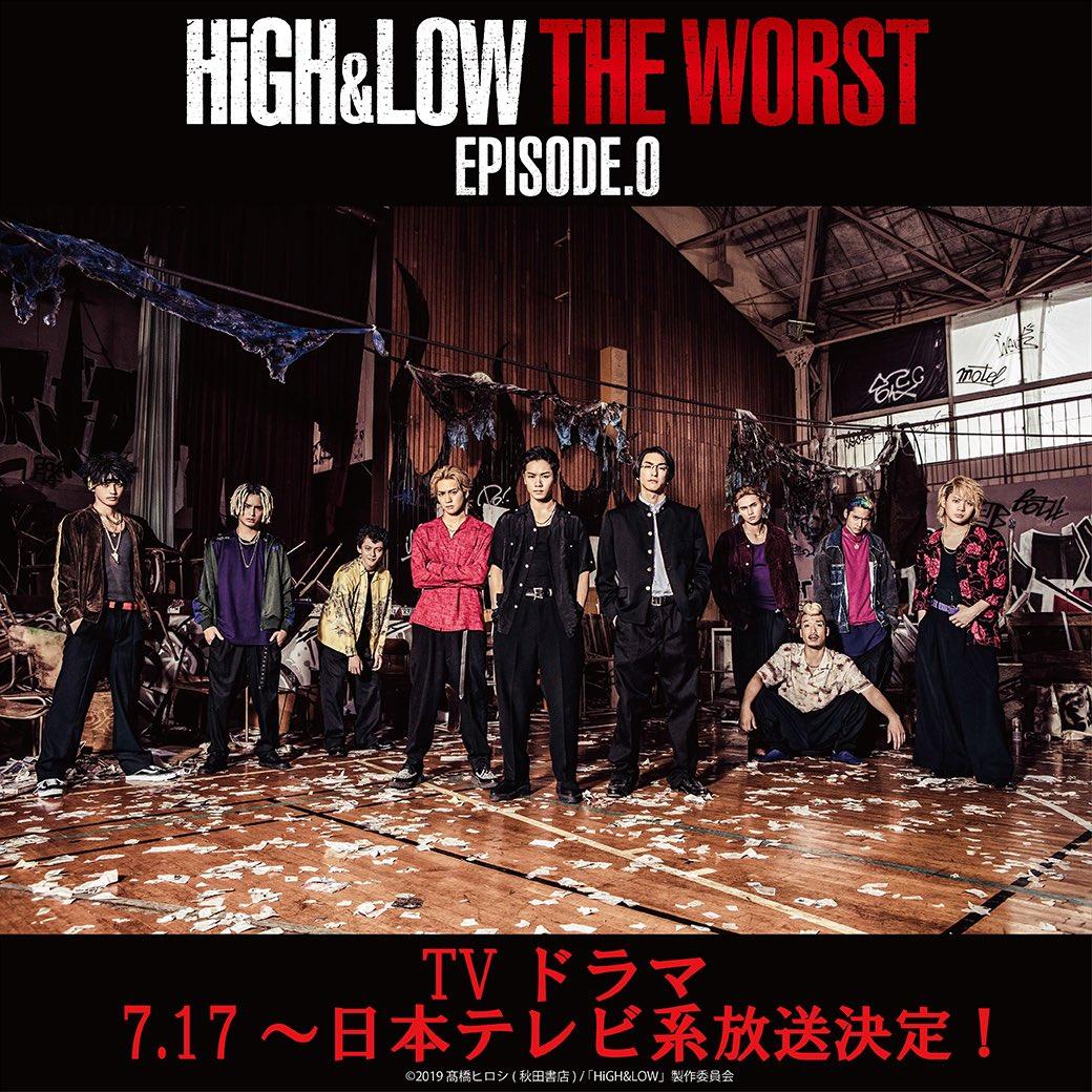 \㊗ドラマ放送決定!/   この秋公開する映画「HiGH&LOW THE WORST」へと続く物語を描く、  ドラマ「HiGH&LOW THE WORST EPISODE.O」が、  7月17日より日本テレビ系にて放送決定!  是非チェックしてください!   ▼詳しくは▼  high-low.jp/news/?p=3881   #HiGH_LOW  #THE_WORST