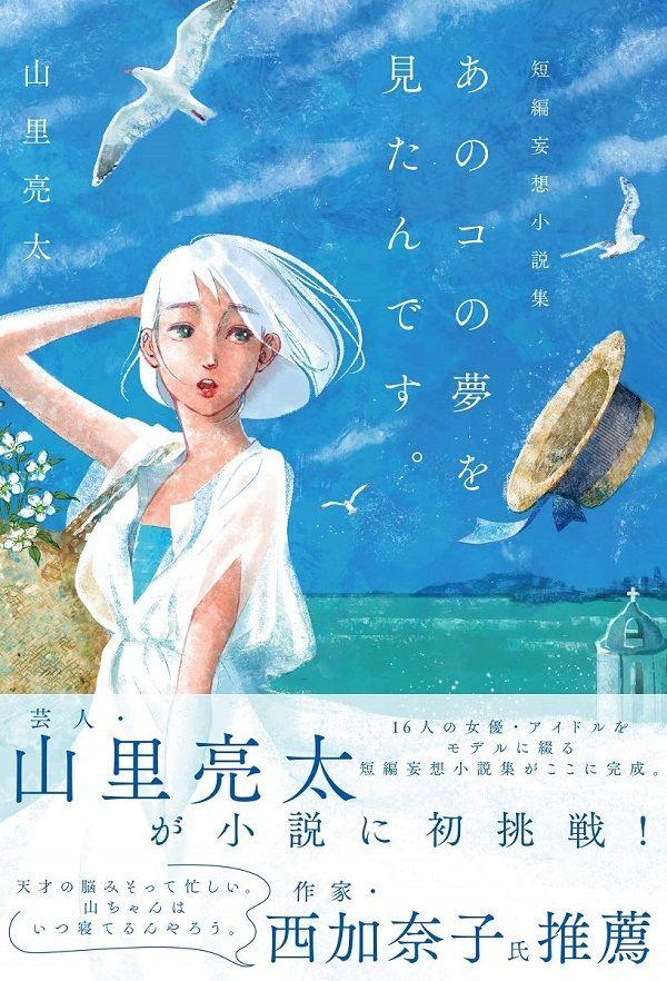 山里亮太さんと蒼井優さん、結婚!山里さんは4月に『山里亮太短編妄想小説集「あのコの夢を見たんです。」』という、旬な女優・アイドルをモデルにした妄想小説を上梓されており、こちらにも注目です👀これから行われる会見や山里さんのラジオが楽しみですね。 #fumou954▼