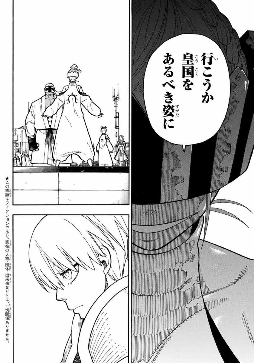 TVアニメ『炎炎ノ消防隊』公式 弐ノ章制作&2020年夏放送決定 on