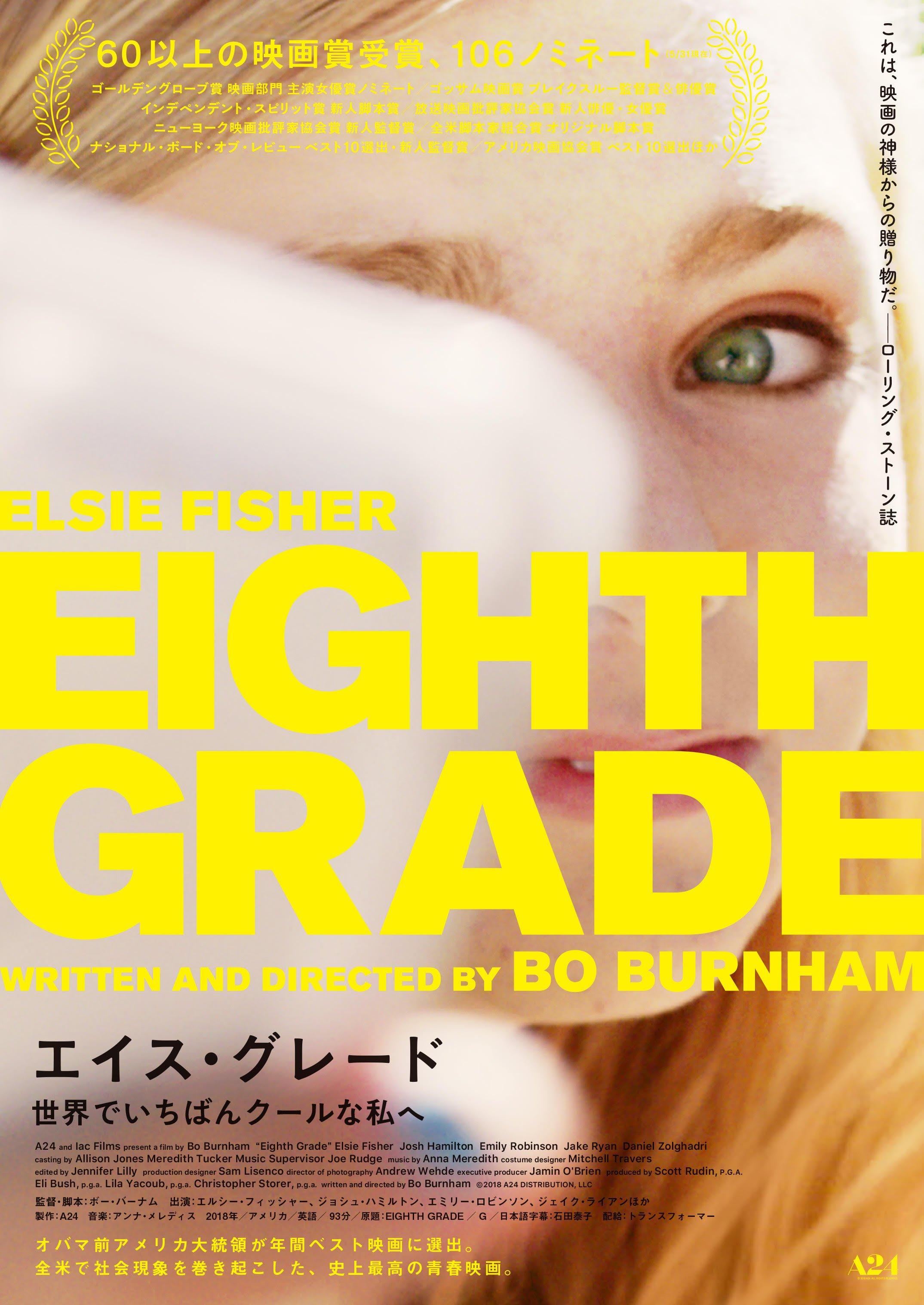 A24 映画 『エイス・グレード 世界でいちばんクールな私へ』