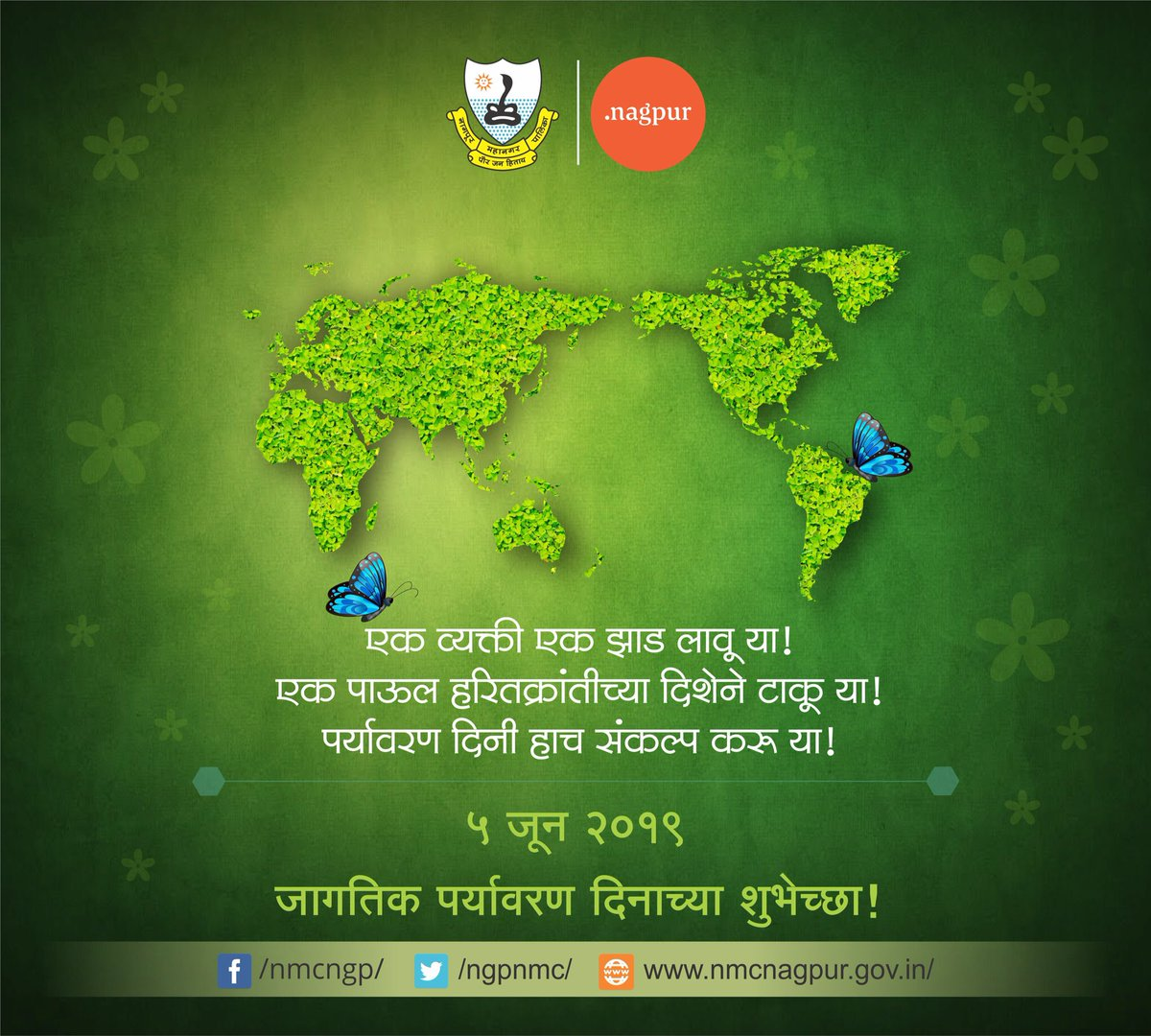 On this World Environment Day, let us pledge to keep our Mother Earth clean & green...!