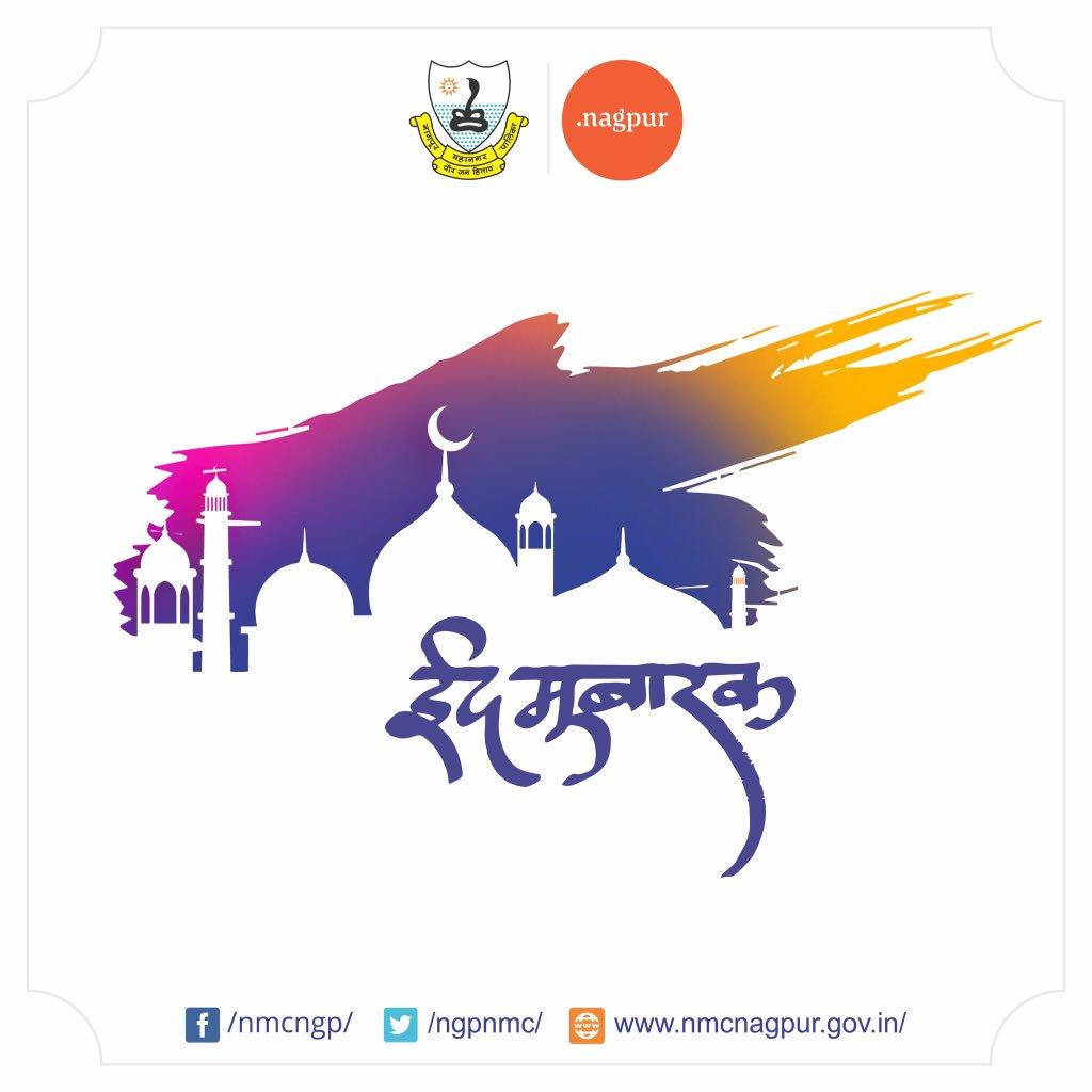 पवित्र रमजान ईदच्या सर्व नागपूरकरांना शुभेच्छा...!