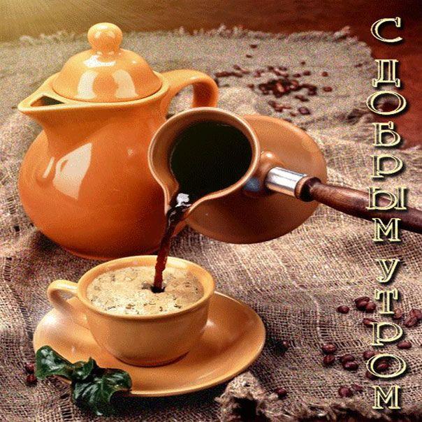 Чашка кофе с вареный для любимого живая открытка