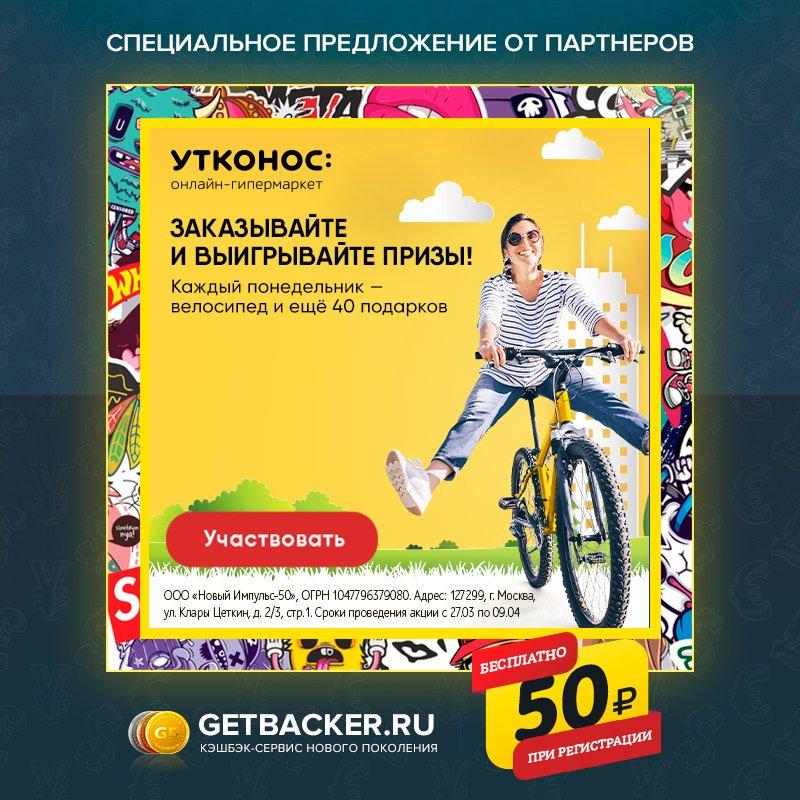 Получи #кэшбэк 9.75% с покупок в интернет-магазине #Утконос в #кэшбэксервис http://GetBacker.Ru! Дарим 50 рублей при регистрации на сайте! #еданадом #доставкаеды #дляэкономных #дляленивых #быстраядоставка https://getbacker.ru/cashback/utkonosru/…