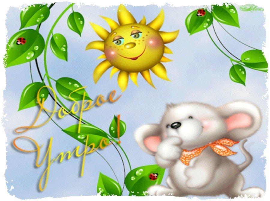 Смешные шаман, доброе утро забавные картинки с животными и детишками с пожеланиями
