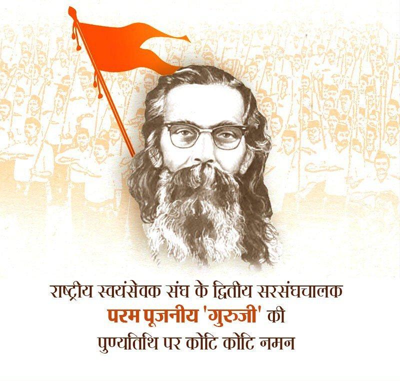 राष्ट्रीय स्वयंसेवक संघ के द्वितीय सरसंघचालक माधव सदाशिव गोलवलकर जी की पुण्यतिथि पर उन्हें विनम्र श्रद्धांजलि ! #Golwalkar@RSSorg @friendsofrss