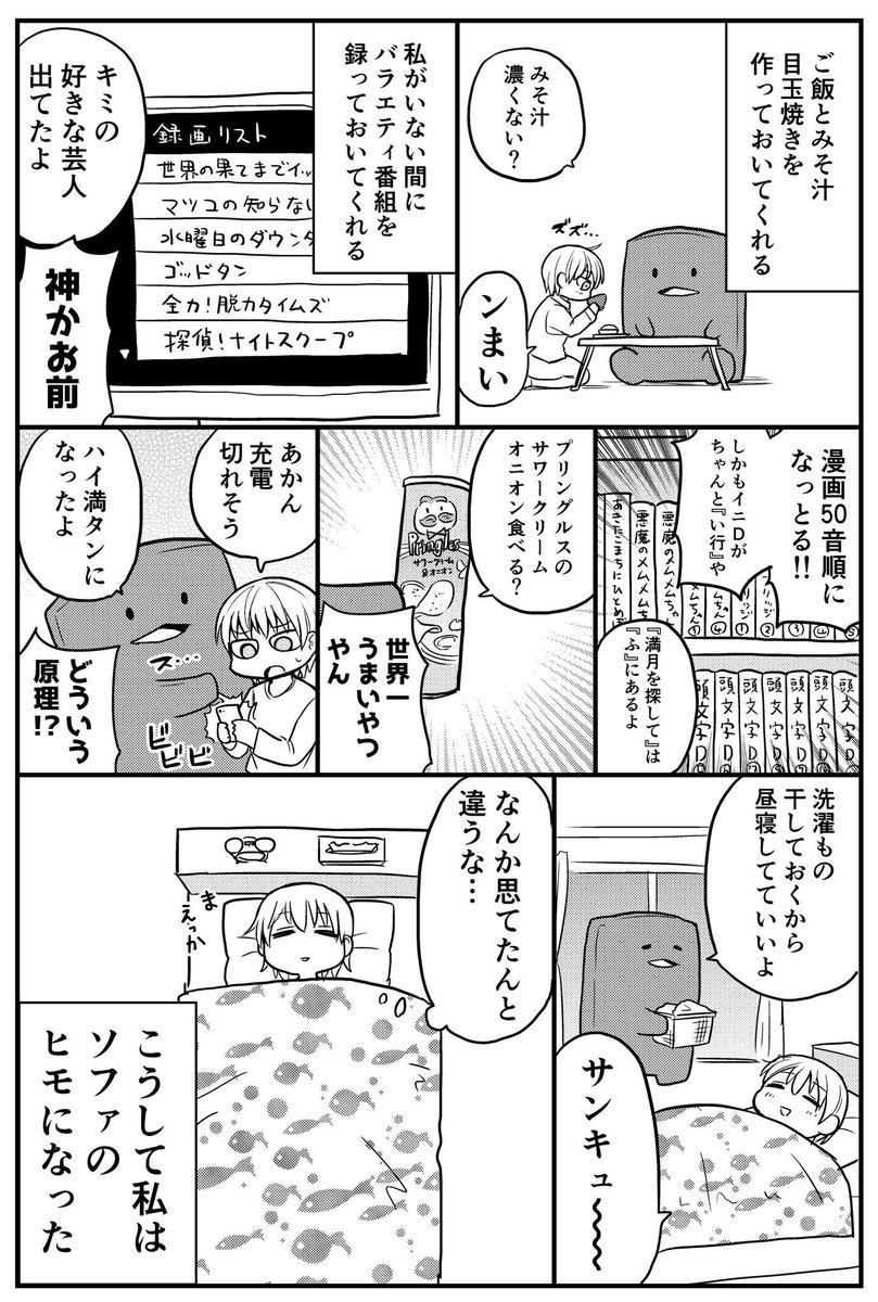 安藤正基🍤⑥巻発売中!さんの投稿画像